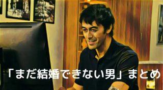 まだ結婚できない男 放送日 あらすじ 原作 キャスト 相関図 脚本家 尾崎将也 ドラマ