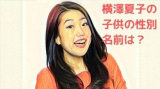 横澤夏子 子供 性別 名前 赤ちゃん写真 妊娠 出産予定日
