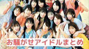 AKB48 NMB48 日向坂46 井口眞緒 佐藤美波 道枝咲