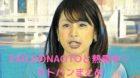 加藤綾子 カトパン NAOTO ナオト EXILE 熱愛 ギャル 不良 ホスト 彼氏 嫌い 高校 目つき 目が近い