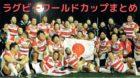 ラグビーワールドカップ ラグビー日本代表 流大 山中亮平 ヘルウヴェ