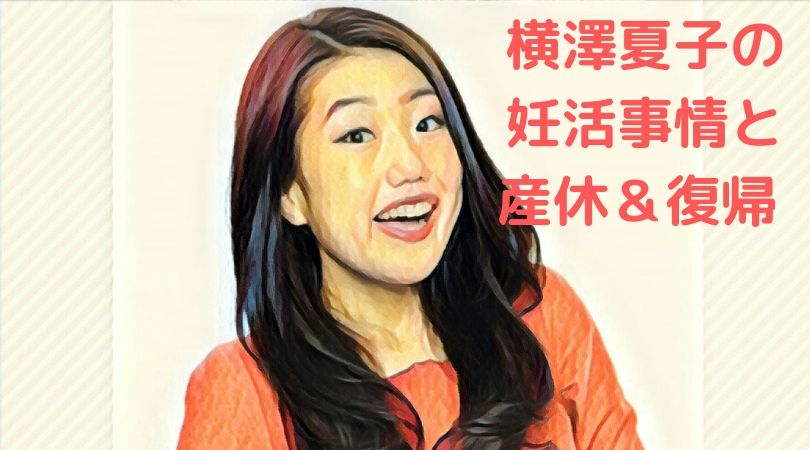 横澤夏子 妊活 産休 復帰 いつから 妊娠 出産予定日
