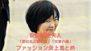 安倍昭恵夫人 ファッション 服装 批判 ドレス ワンピース ミニスカ 即位礼正殿の儀 饗宴の儀