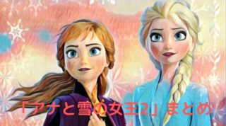 アナと雪の女王2 アナ雪2