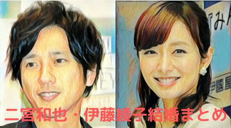 二宮和也・伊藤綾子結婚まとめ ニノ