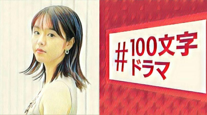 唐田えりか テレビ東京 テレ東 ドラマ 「100文字アイデアをドラマにした!」 降板 放送未定 中止